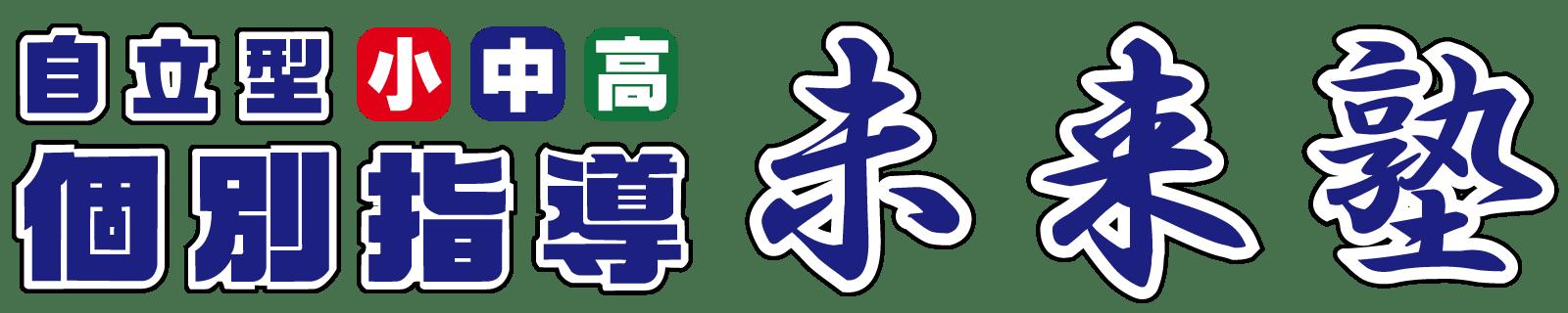 未来塾 | 栃木県壬生町 | 学習塾 | 高校受験