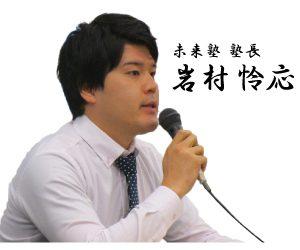 壬生町の個別指導学習塾未来塾の塾長岩村怜応