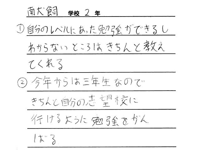 壬生町の自立型個別指導学習塾未来塾塾生のお喜びの声