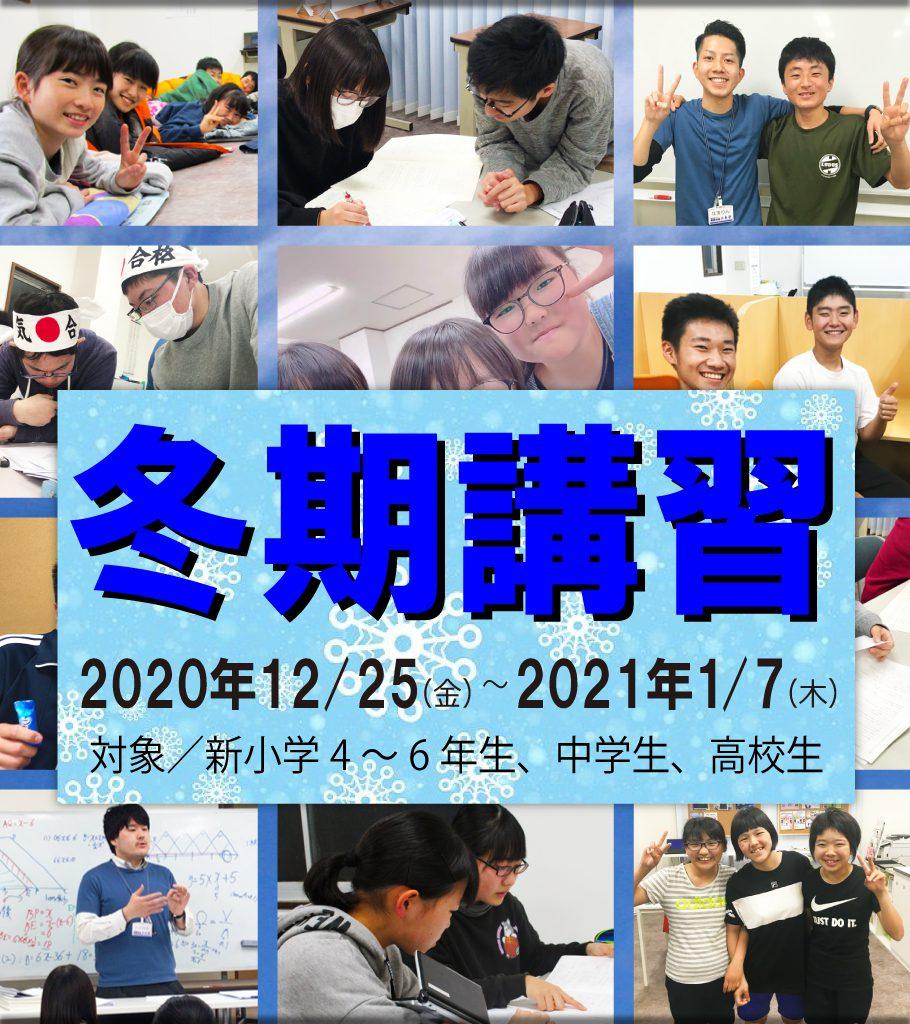 壬生町の個別指導未来塾