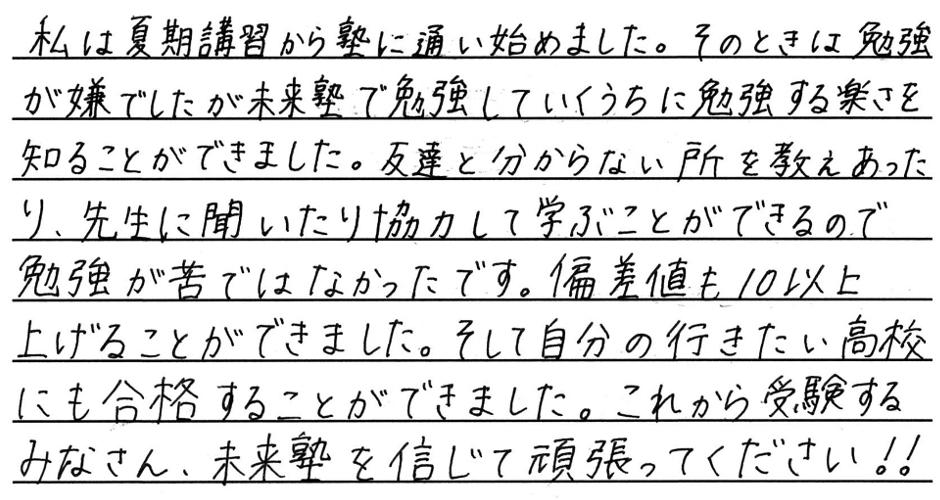 壬生町の自立型個別指導学習塾未来塾の成功者たち